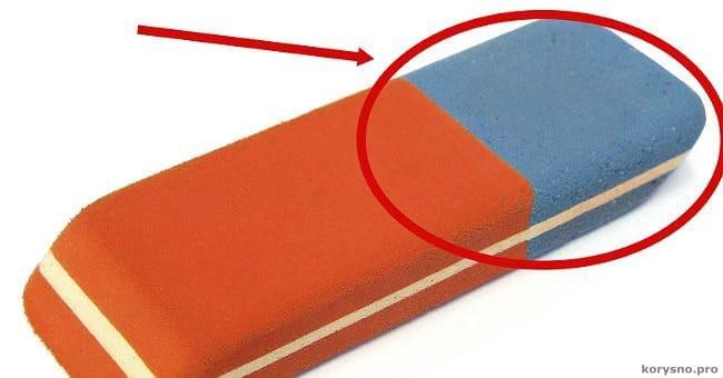 Вот, оказывается, для чего предназначена эта синяя часть стирательной резинки