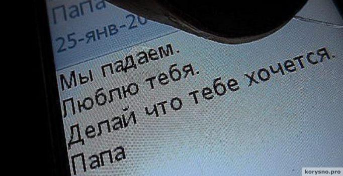 10 последних СМС перед смертью и истории людей, написавших их