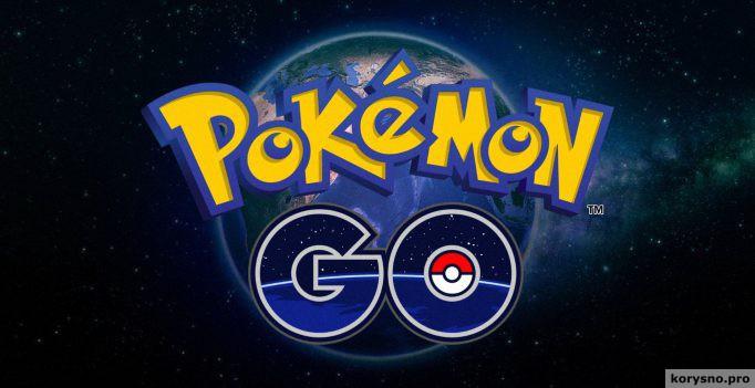 Что такое Pokemon GO и почему по этой игре все сходят с ума?