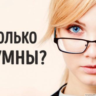 Тест: Умны ли вы настолько, насколько думаете?