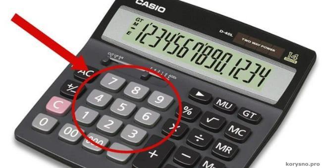 Вот почему на калькуляторе цифры возрастают снизу вверх, а на телефоне — сверху вниз