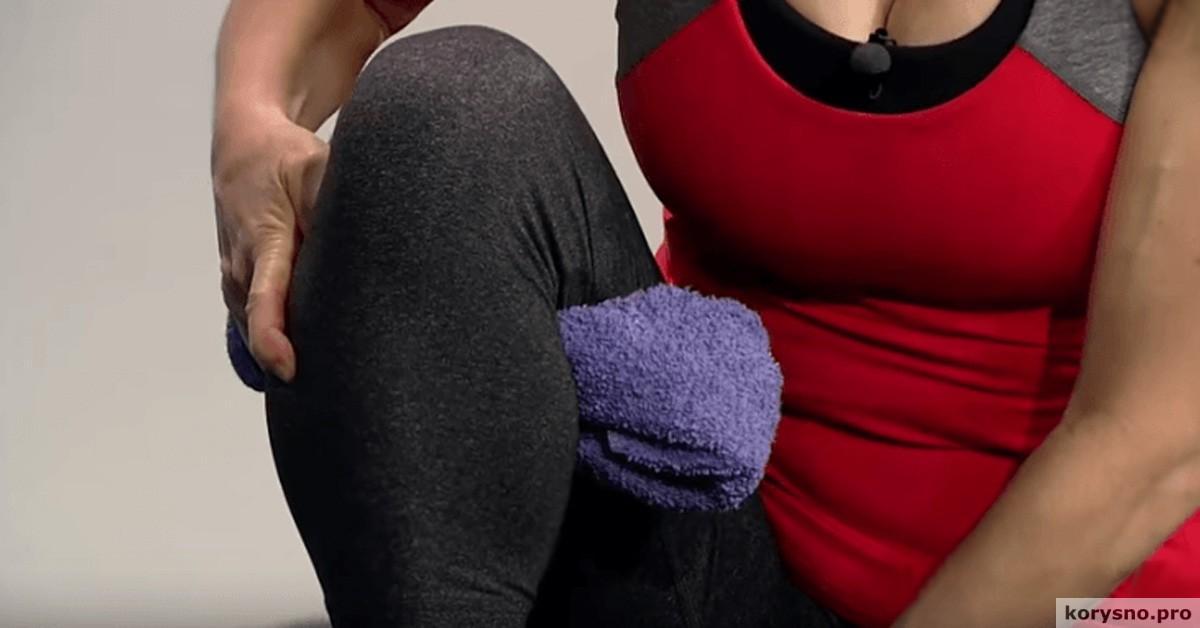 Если болят колени, всегда пользуюсь этим трюком! Нужно только полотенце…