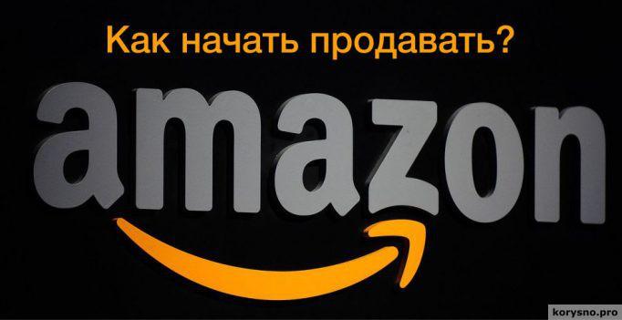 Как продавать на Амазон из Украины и зарабатывать $?