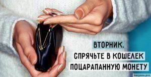 Бабушкины Секреты Достатка 7 Денежных Ритуалов НА каждый день, Которые принесут в Вашу Жизнь Достаток