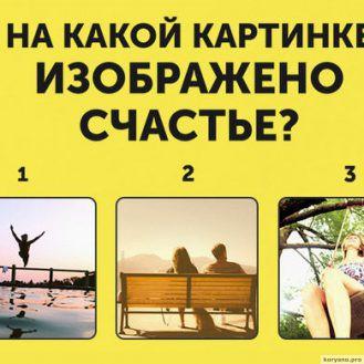 Тест: Чем одержимо ваше подсознание?