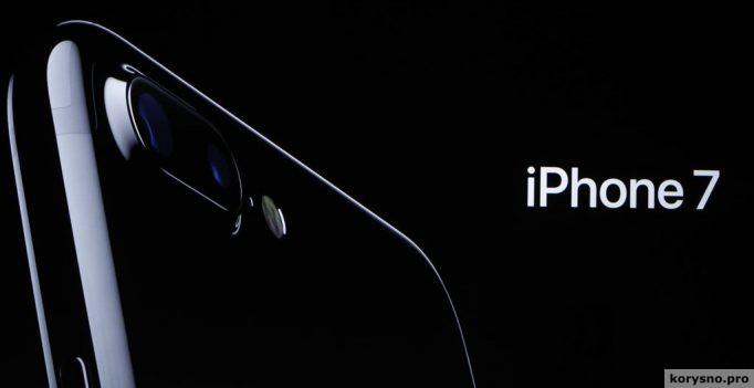 Вышел iPhone 7! Вот 6 его главных фишек!