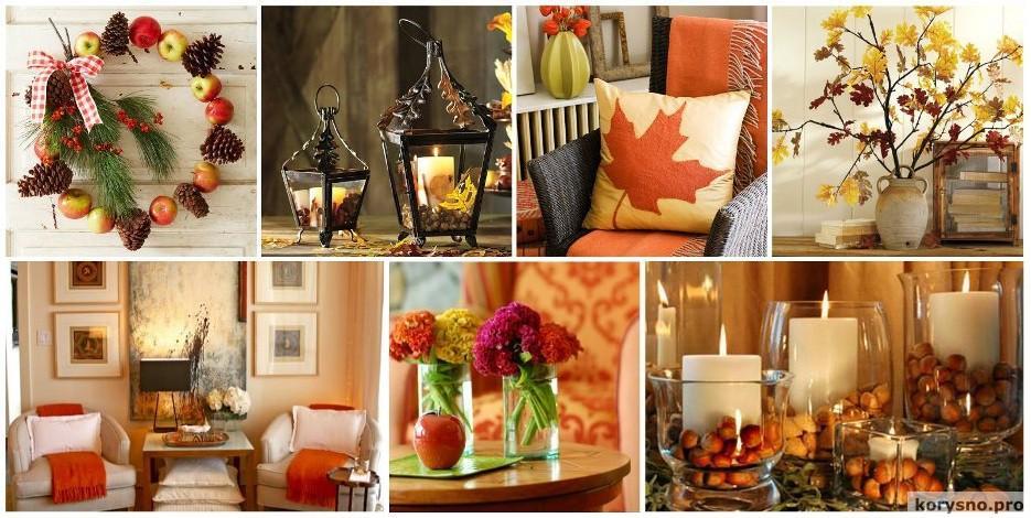 Как украсить дом осенью