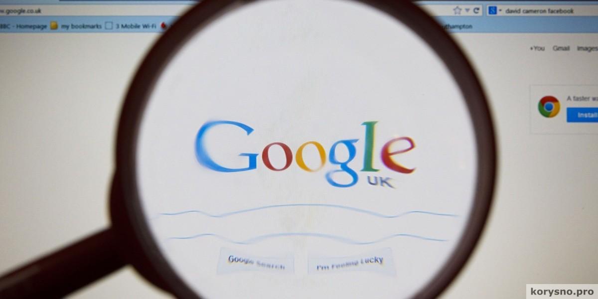 10 способов искать в Google так, как не умеет 98% его пользователей