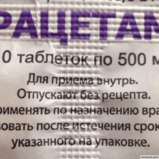 paratsetamol Парацетамол: Польза и вред препарата для мужчин, женщин, и детей