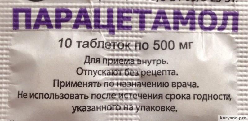 Парацетамол: Польза и вред препарата для мужчин, женщин, и детей
