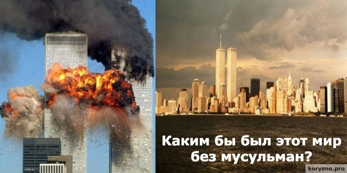 Вот каким бы был этот мир без мусульман!!