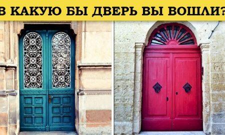 Тест: Выберите дверь, и мы расскажем о вашем истинном характере