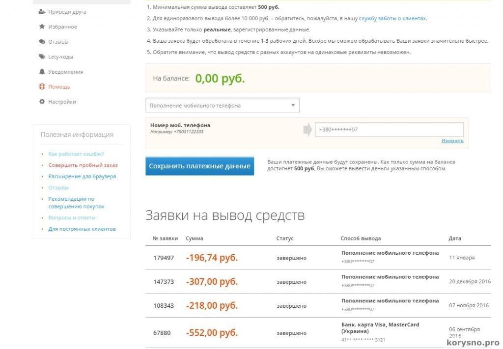 Как экономить на online покупках! Обзор кэшбэк-сервиса LetyShops.
