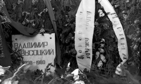 Редкие фотографии похорон Высоцкого