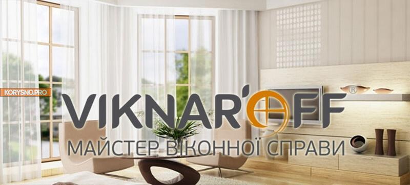 Пластиковые окна от украинского производителя – экономично и практично