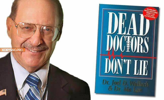Умершие доктора не лгут… Очень мощная статья!
