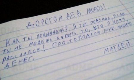 """Маме шампунь, а папе пиво"": что пишут Дедушке Морозу послушные дети"