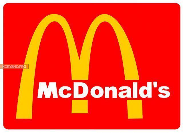 Секреты Макдональдс, которые сэкономят ваши деньги