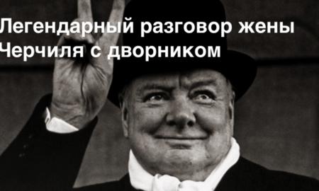 Этот Легендарный разговор жены Черчилля с дворником запомнит кажды
