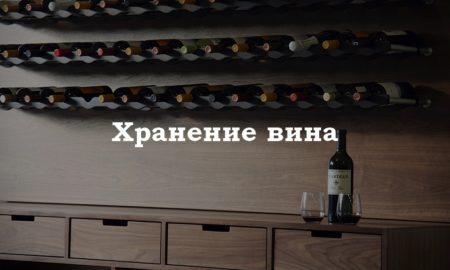 Как хранить вино, чтобы оно не испортилось, а стало вкуснее