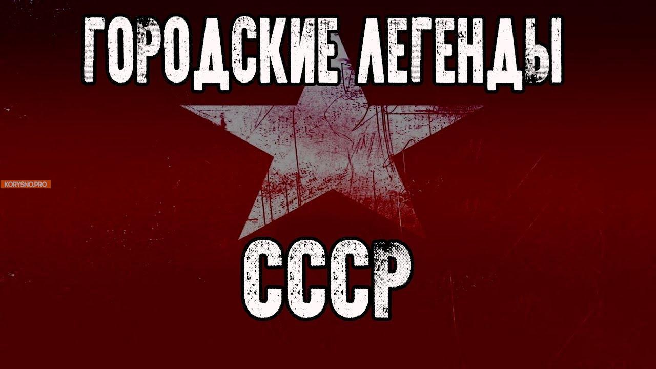 Городские легенды из советского прошлого