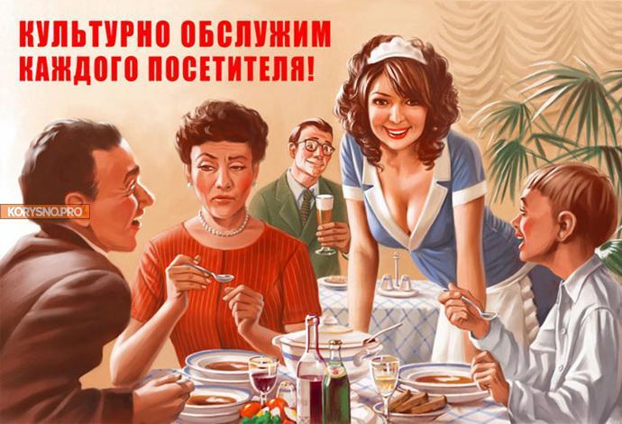 Меню советских столовых
