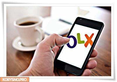 ТОП 5 схем мошенничества на ОLX