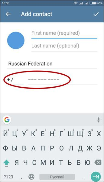 Как в Telegram найти человека