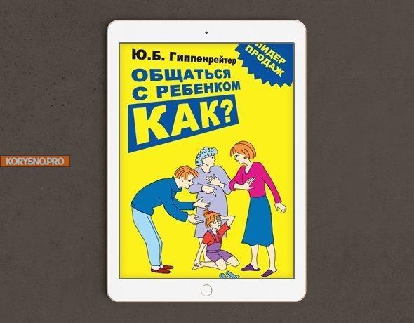 10 полезных книг о воспитании ребёнка