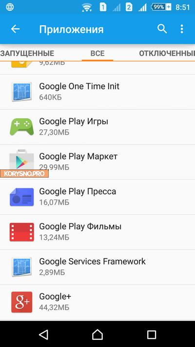 Как избавиться от ненужных приложений в Android