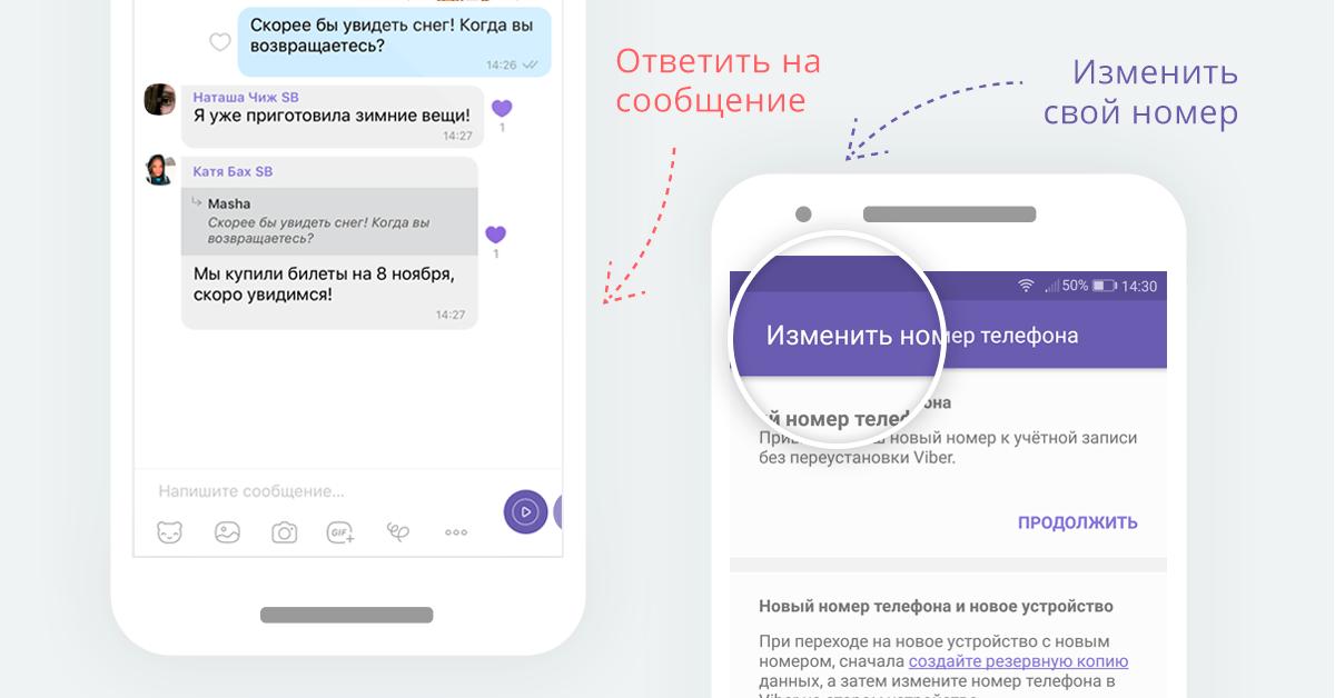 15 лайфхаков для Viber на смартфоне