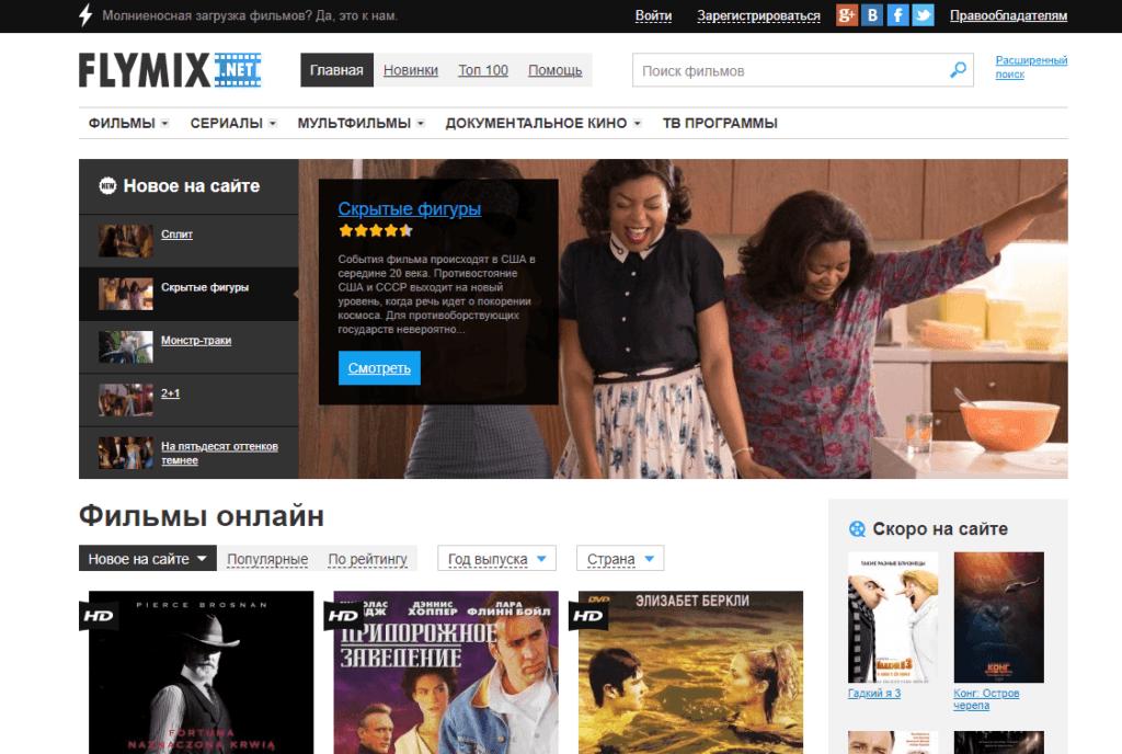 15 сайтов, на которых удобнее всего смотреть фильмы и сериалы