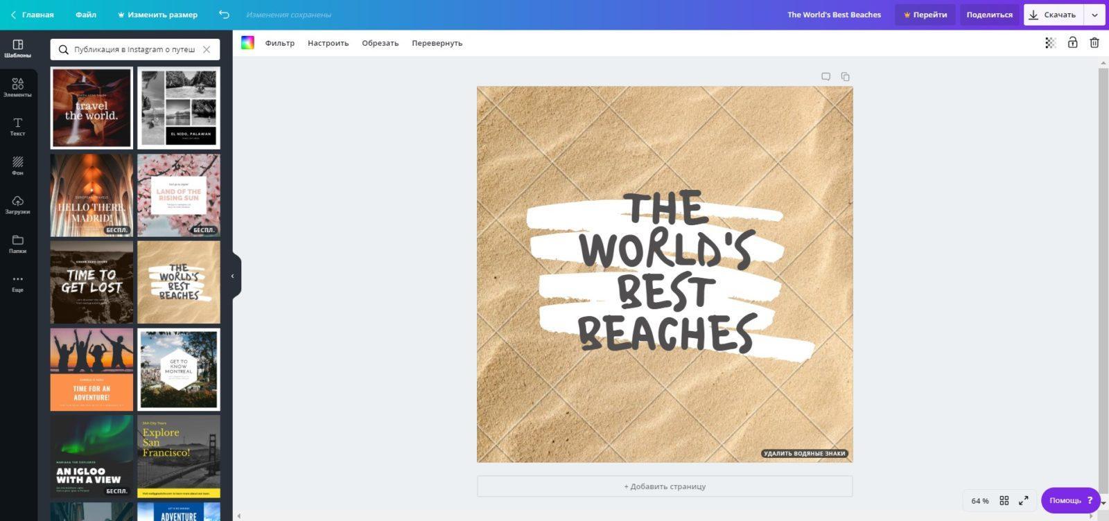 Оформляем аккаунт в Инстаграм с помощью онлайн-редактора
