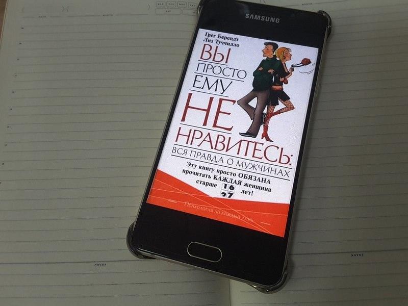 Топ-5 книг о мужчинах, которые стоит прочесть каждой девушке