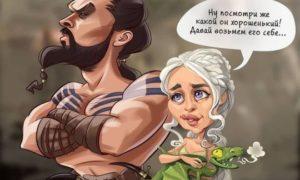 Дюжина карикатур от художника из Перми, который любит Игру престолов