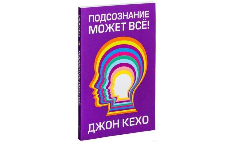Мотивирующие книги – ТОП 10 Вдохновляющих книг