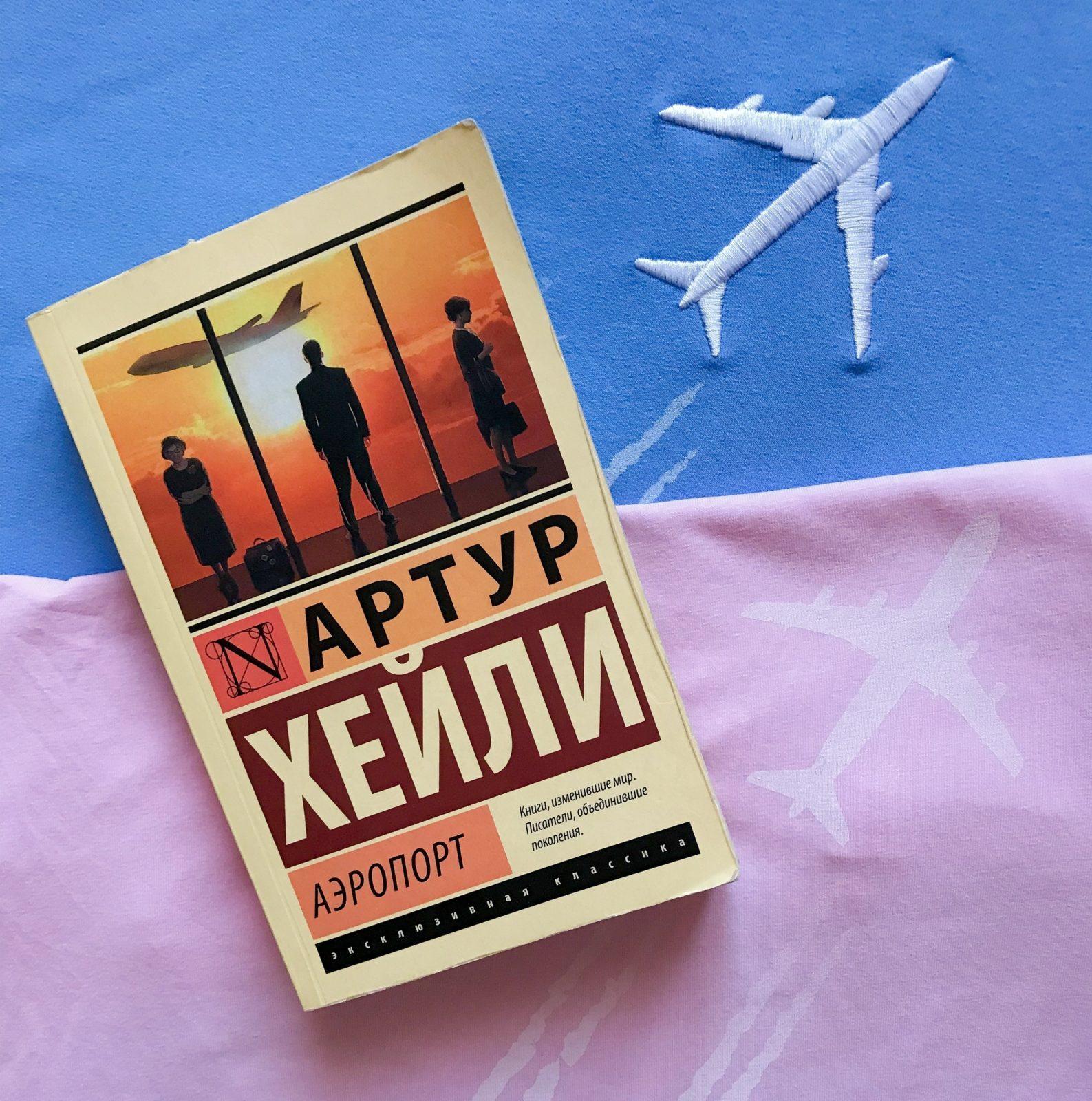 7 книг для самолета