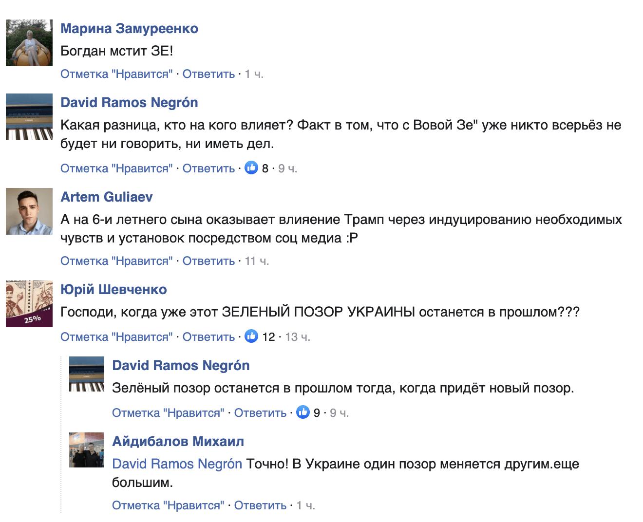 Богдан рассказал, кто оказывает наибольшее влияние на Зеленского