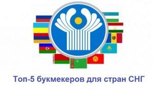 Топ-5 букмекерских компаний для жителей СНГ