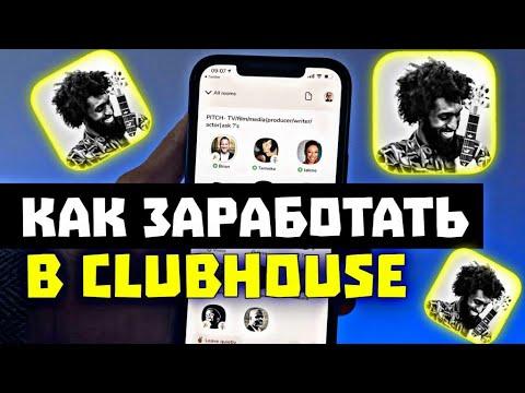 Как заработать в Clubhouse, новой социальной сети