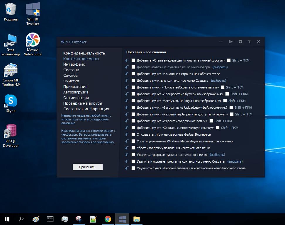 Быстрая оптимизация Windows в несколько кликов с Win 10 Tweaker